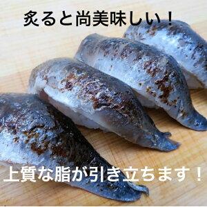 寿司ネタ 生食用 いわし酢〆フィレ約15g×20枚 国産 業務用 すしねた イワシ 銚子産 鰯 近海 海鮮丼 手巻き寿司 いわしすし