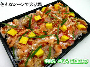 いろんな用途で使用 寿司ネタ アトランティックサーモン端材200g 業務用 生食用 すしねた さーもん 刺身用 海鮮丼 パスタ サラダ