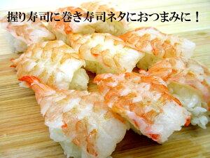 寿司ネタ 生海老 尾無し バナメイ 250g 約6-7cm 約35尾 すしねた 生えび 生エビ 生海老 業務用 生食用 刺身用