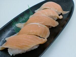 寿司ネタ アトランティックサーモンハラススライス 12g×20枚 すしねた 大ネタ 生食用 刺身用 のせるだけ