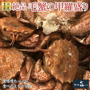 絶品毛蟹の甲羅盛り【蟹味噌たっぷり食べ応え十分の600g】【北海道昆布の森の最高級毛蟹を厳選使用】