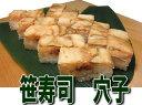 笹寿司 穴子 5個入10p12Apr11