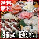 昆布じめ・笹寿司セット