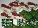笹寿司 ほたるいか 20個入10P19Mar12【2sp_120314_b】