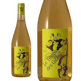 マス・ド・ジャニーニ ル タン デ ジタン ブラン【オーガニックワイン】【フランス】【ビオワイン】【エコセール認証】【コスパワイン】【ビオロジック】【ギフト】