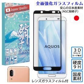 AQUOS sense3 AQUOS sense3 lite AQUOS sense3 basic アクオス センス3 ガラスフィルム レンズガラスフィルム セット 3Dラウンドエッジ加工 日本AGC旭硝子 硬度9H 強化ガラスフィルム 全面保護