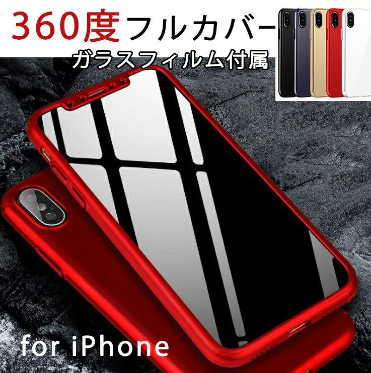 スマホケース バンパー 360度 iPhone XR iPhone XS Max iPhone X iPhone8 iPhone7 iPhone6s iPhone6 フルカバー ガラスフィル付属 ケース 耐衝撃 カバー バンパーケース アイフォンX ケース アイフォン10 iPhoneケース アイホン 携帯カバー 全面保護