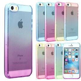 iPhoneSE(第1世代) iPhone5s iPhone5 スマホケース TPU グラデーション 保護ケース シリコン 耐衝撃 吸収 アイフォンSE カバー ソフトケース クリアケース docomo au softbank 携帯ケース アイフォンケース