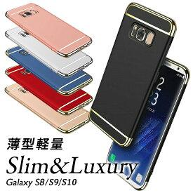 Galaxy S10 S9 ケース Galaxy s8 組み立て式バンパーケース バンパー ギャラクシーS10 ギャラクシーS9 サムスン ケース 耐衝撃 カバー ケース スマホケース