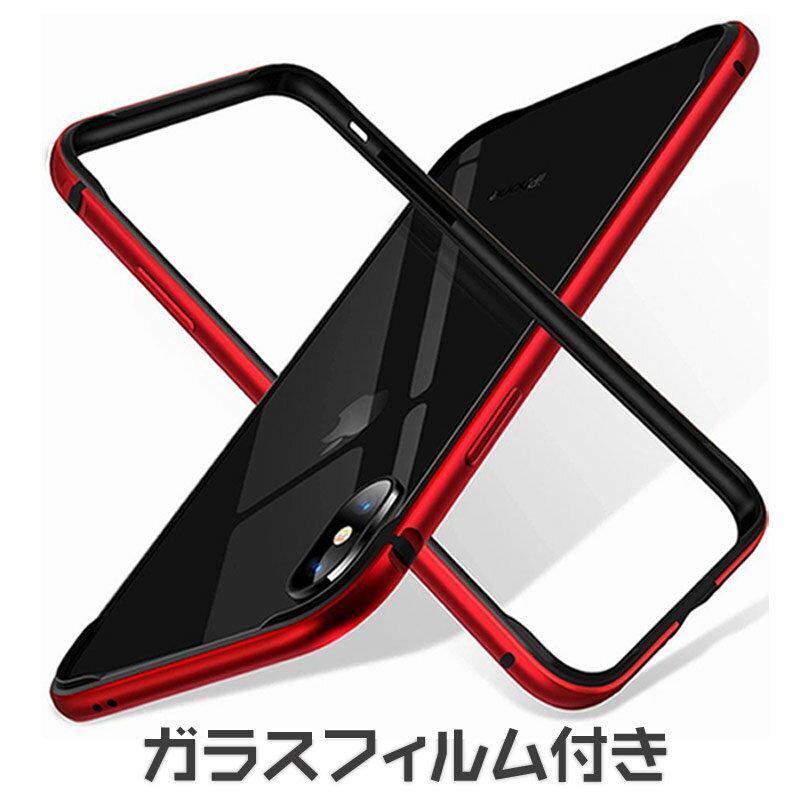 バンパーケース アルミ iPhone X iPhone XS Max iPhone XR iPhone 8 iPhone 7 iPhone 6 6s アイフォンX アイフォンXS マックス アイフォンXR アイフォン8 アイフォン7 アイフォン6 金属 光沢 メッキ 耐衝撃