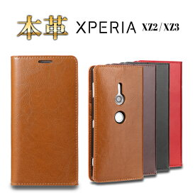Xperia XZ3 ケース XZ2 エクスペリアXZ3 XZ2 スマホケース 手帳型 本革 皮革 カバー 手帳 スタンド機能 レザー かっこいい 耐衝撃 おしゃれ スタイリッシュ カード収納 スタンド機能 SO-03K SOV37 702SO SO-01L SOV39 801SO