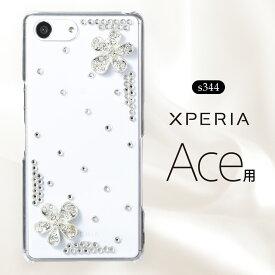 Xperia Ace II ケース フラワー デコレーション Xperia Ace エクスペリア エースII エクスペリア エース マークツー エクスペリアAceII エクスペリア エース かわいい ハードケース 衝撃 吸収 カバー クリアケース スマホケース SO41B SO-41B SO02L SO-02L