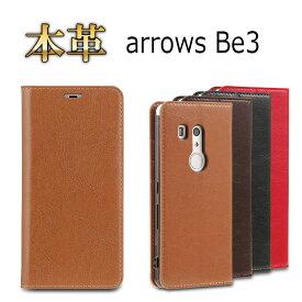 arrows Be3 F-02L アローズ スマホケース Android ケース 手帳型 本革レザー ケース 手帳 耐衝撃 カバー カード収納 docomo