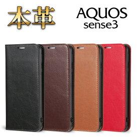 AQUOS sense3 AQUOS sense3 lite AQUOS sense3 basic SH-02M SHV45 SH-RM12 アクオス センス3 ケース 手帳型 本革レザー 手帳 耐衝撃 カバー スマホケース カード収納
