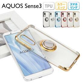 AQUOS sense3 AQUOS sense3 lite AQUOS sense3 basic SH-02M SHV45 SH-RM12 アクオス センス3 スマホリング ケース メタリック 半透明 TPU カバー ソフトケース リング付き クリアケース スマホケース 無地 シンプル