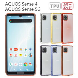 AQUOS sense4 AQUOS sense5G アクオス センスフォー アクオス センスファイブジー ケース 半透明 TPU カバー ソフトケース クリアケース スマホケース