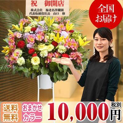 スタンド花豪華1段スタンド10,000円(税別)