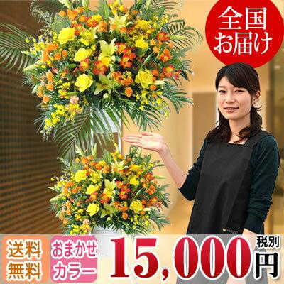 スタンド花豪華2段スタンド15,000円(税別)