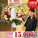 スタンド花 胡蝶蘭をアレンジした豪華1段スタンド花(花色はプロにおまかせ)15,000円(税別) 高さ180cm位 あす楽 立札&…