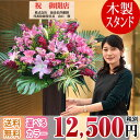 スタンド花 木製スタンド (花色は選べる5色) 12,500円(税別) 高さ150cm位 あす楽 立札&送料無料 お届け地域は東京都…