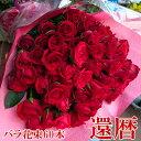 赤バラ 花束 60本 還暦祝い 10,000円(税別)【バラ 花束 フラワー 赤バラ 記念日 誕生日 バラの花束 薔薇 プロポーズ …