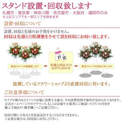 スタンド花の設置と回収について