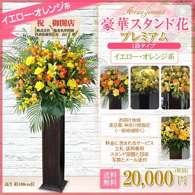スタンド花イエロー・オレンジ系