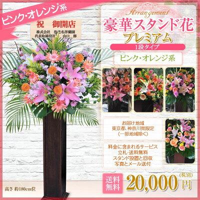 スタンド花ピンク・オレンジ系