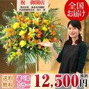 スタンド花 開店祝い 花 豪華1段 花色は選べる5色 12,500円(税別) 高さ180cm位 あす楽 送料無料 全国主要都市へお届け…