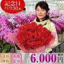 バラの花束 30本 6,000円(税別) 全国お届け 送料無料 あす楽 花 フラワー バラ 生花 花束 赤バラ ピンクばら ミックス…