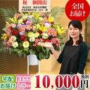 スタンド花 開店祝い 花 全国に宅配でお届け(一部除く) 豪華1段 花色おまかせ 10,000円(税別) 高さ160〜170cm位 送料…