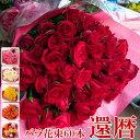 バラ 花束 60本 還暦祝い 10,000円(税別) 全国お届け(一部除く) 送料無料【バラ 花束 フラワー 赤バラ 記念日 誕生日 …