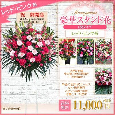 スタンド花ピンク・レッド系