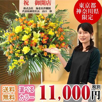 スタンド花豪華1段スタンド11,000円(税別)