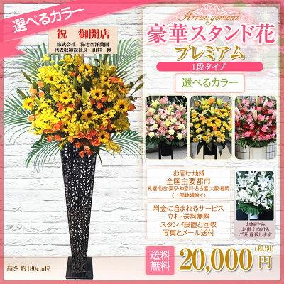 スタンド花花色は選べる5色