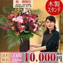 スタンド花 木製スタンド (花色はプロにおまかせ) 10,000円(税別) 高さ150cm位 あす楽 立札&送料無料 お届け地域は東…