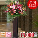 スタンド花 開店祝い 花 木製スタンド 花色は選べる5色 15,000円(税別) 高さ180cm位 あす楽 送料無料 東京都・神奈川…
