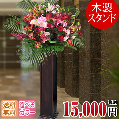 スタンド花木製スタンド15,000円(税別)