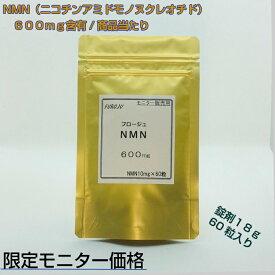 【お一人様5袋まで】 NMN 600mg 体験モニター用 ニコチンアミドモノヌクレオチド NAD サーチュイン サーチュイン遺伝子 エイジングケア エヌエムエヌ 国産 日本 高濃度nicotinamide mononucleotide 高純度 99%以上