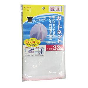 ガードネット 丸型 直径 33cm 洗濯 洗濯ネット aisen アイセン