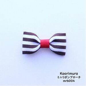 ミニリボンブローチ【mrb004】ベレー帽 帽子 鞄 お揃い プチプレゼント 目印 リボン ブローチ 可愛い おしゃれ シンプル 大人