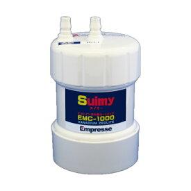 【お買い得!】 Suimy(スイミー) EMC-1000 ビルトイン浄水器カートリッジ UZC2000等の代替品に!ろ材にバナジウム・ゼオライトを使用!