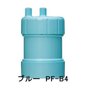 PF-B4 キッツマイクロフィルター ピュリフリー 家庭用浄水器 ブルー