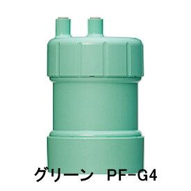 PF-G4 キッツマイクロフィルター ピュリフリー 家庭用浄水器 グリーン