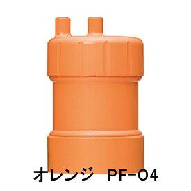 PF-O4 キッツマイクロフィルター ピュリフリー 家庭用浄水器 オレンジ