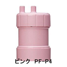 PF-P4 キッツマイクロフィルター ピュリフリー 家庭用浄水器 ピンク