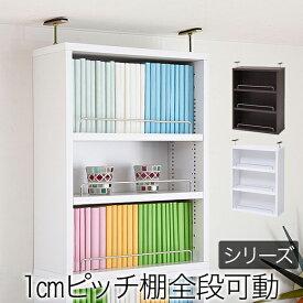 本棚 薄型 オープンラック 上置き 幅41.5 MEMORIA 棚板が1cmピッチで可動する 【代引不可】