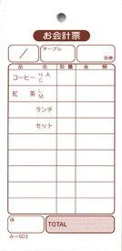 お会計票 50冊【み-503】[みつや お会計伝票 単式伝票 包み割引]