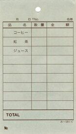 品名入 単式伝票 200冊【み-581ぐ】[みつや お会計伝票 単式伝票 大口割引]