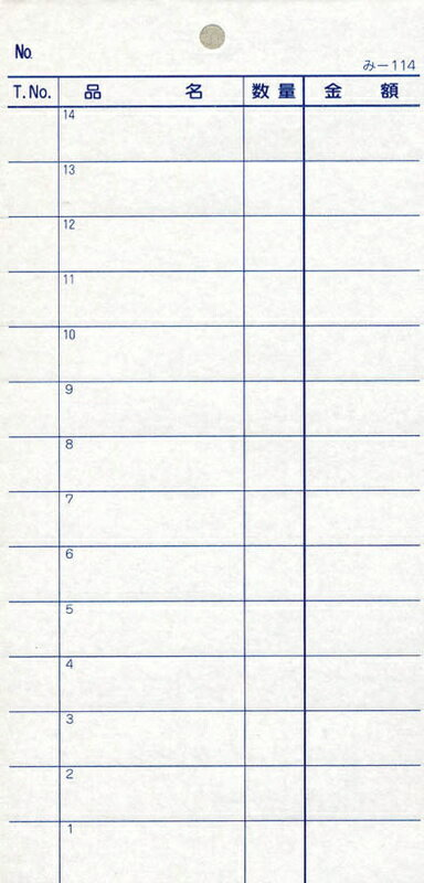 2枚複写式伝票 20冊【み-114】[みつや お会計伝票 複写式伝票 ミシン目入 包み割引]